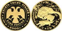 Юбилейная монета  Снежный барс 10 000 рублей