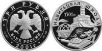 Юбилейная монета  300-летие военного образования в России. Навигацкая школа 3 рубля