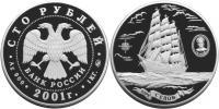 Юбилейная монета  Барк «Седов» 100 рублей