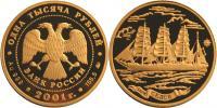Юбилейная монета  Барк «Седов» 1 000 рублей