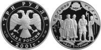 Юбилейная монета  225-летие Большого театра 3 рубля