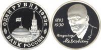 Юбилейная монета  100-летие со дня рождения В.В.Маяковского 1 рубль
