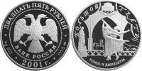 Юбилейная монета  225-летие Большого театра 25 рублей