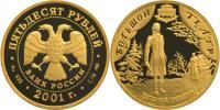 Юбилейная монета  225-летие Большого театра 50 рублей