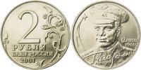 Юбилейная монета  40-летие космического полета Ю.А. Гагарина 2 рубля
