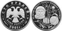 Юбилейная монета  40-летие космического полета Ю.А. Гагарина 100 рублей