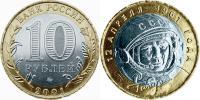 Юбилейная монета  40-летие космического полета Ю.А. Гагарина 10 рублей