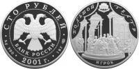 Юбилейная монета  225-летие Большого театра 100 рублей
