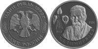 Юбилейная монета  150-летие со дня рождения К.А.Тимирязева 1 рубль
