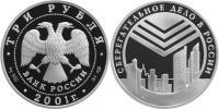 Юбилейная монета  Сберегательное дело в России 3 рубля