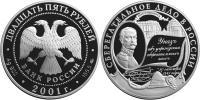 Юбилейная монета  Сберегательное дело в России 25 рублей