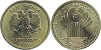 Юбилейная монета  10-летие Содружества Независимых Государств 1 рубль