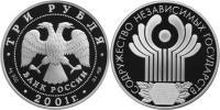 Юбилейная монета  10-летие Содружества Независимых Государств 3 рубля