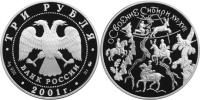 Юбилейная монета  Освоение и исследование Сибири, XVI-XVII вв. 3 рубля