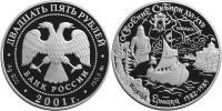 Юбилейная монета  Освоение и исследование Сибири, XVI-XVII вв. 25 рублей