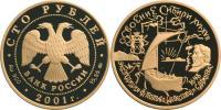 Юбилейная монета  Освоение и исследование Сибири, XVI-XVII вв. 100 рублей