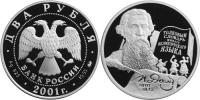 Юбилейная монета  200-летие со дня рождения В.И. Даля 2 рубля