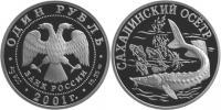 Юбилейная монета  Cахалинский осетр 1 рубль