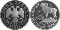 Юбилейная монета  Алтайский горный баран 1 рубль