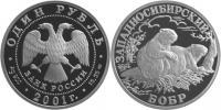 Юбилейная монета  Западносибирский бобр 1 рубль