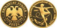 Юбилейная монета  XIX зимние Олимпийские игры 2002 г., Солт-Лейк-Сити, США 50 рублей