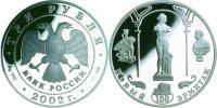 Юбилейная монета  150-летие Нового Эрмитажа 3 рубля