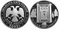 Юбилейная монета  150-летие Нового Эрмитажа 25 рублей