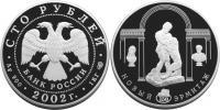 Юбилейная монета  150-летие Нового Эрмитажа 100 рублей