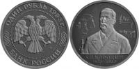 Юбилейная монета  160-летие со дня рождения А.П.Бородина 1 рубль