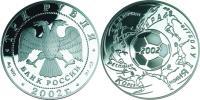Юбилейная монета  Чемпионат мира по футболу 2002 г. 3 рубля
