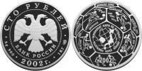Юбилейная монета  Чемпионат мира по футболу 2002 г. 100 рублей