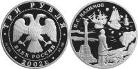 Юбилейная монета  Выдающиеся полководцы и флотоводцы России (П.С. Нахимов) 3 рубля