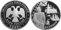 Юбилейная монета  Выдающиеся полководцы и флотоводцы России (П.С. Нахимов) 25 рублей