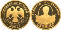 Юбилейная монета  Выдающиеся полководцы и флотоводцы России (П.С. Нахимов) 50 рублей