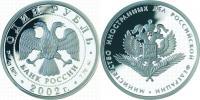 Юбилейная монета  200-летие образования в России министерств 1 рубль