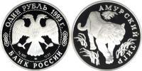 Юбилейная монета  Амурский тигр 1 рубль