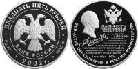Юбилейная монета  200-летие образования в России министерств 25 рублей