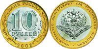 Юбилейная монета  200-летие образования в России министерств 10 рублей
