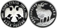 Юбилейная монета  Винторогий козёл (или мархур) 1 рубль