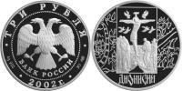 Юбилейная монета  Дионисий 3 рубля