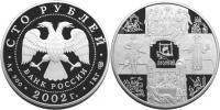 Юбилейная монета  Дионисий 100 рублей