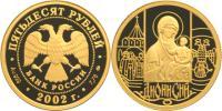 Юбилейная монета  Дионисий 50 рублей