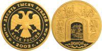 Юбилейная монета  Дионисий 10 000 рублей