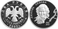 Юбилейная монета  100-летие со дня рождения Л.П. Орловой 2 рубля