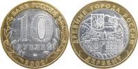 Юбилейная монета  Дербент 10 рублей