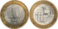Юбилейная монета  Кострома 10 рублей