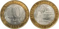 Юбилейная монета  Старая Русса 10 рублей