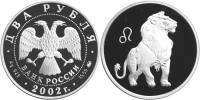 Юбилейная монета  Лев 2 рубля