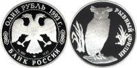 Юбилейная монета  Рыбный филин 1 рубль