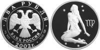 Юбилейная монета  Дева 2 рубля